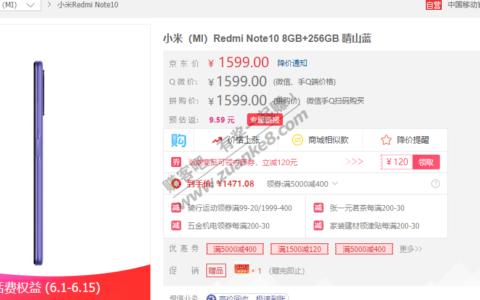 8+256最便宜的5G手机了吧 小米(MI)Redmi Note10 8GB+256GB 晴山蓝