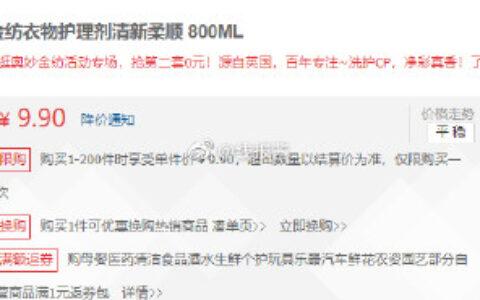 9.9+u,不限购金纺衣物护理剂清新柔顺 800ML