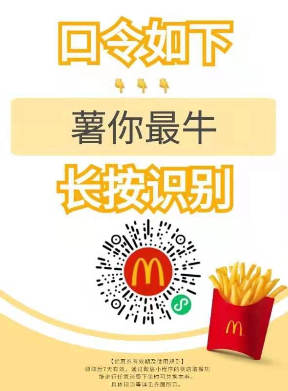 麦当劳免费薯条