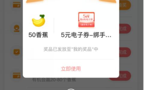 中国工商银行app,我的,任务,绑定手机号收款,绑定