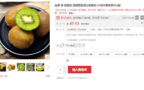 0点开始猕猴桃 陕西眉县绿心猕猴桃 24枚中果,9.9包邮