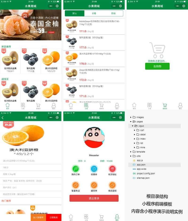 【功能模块】水果商场外卖小程序模板