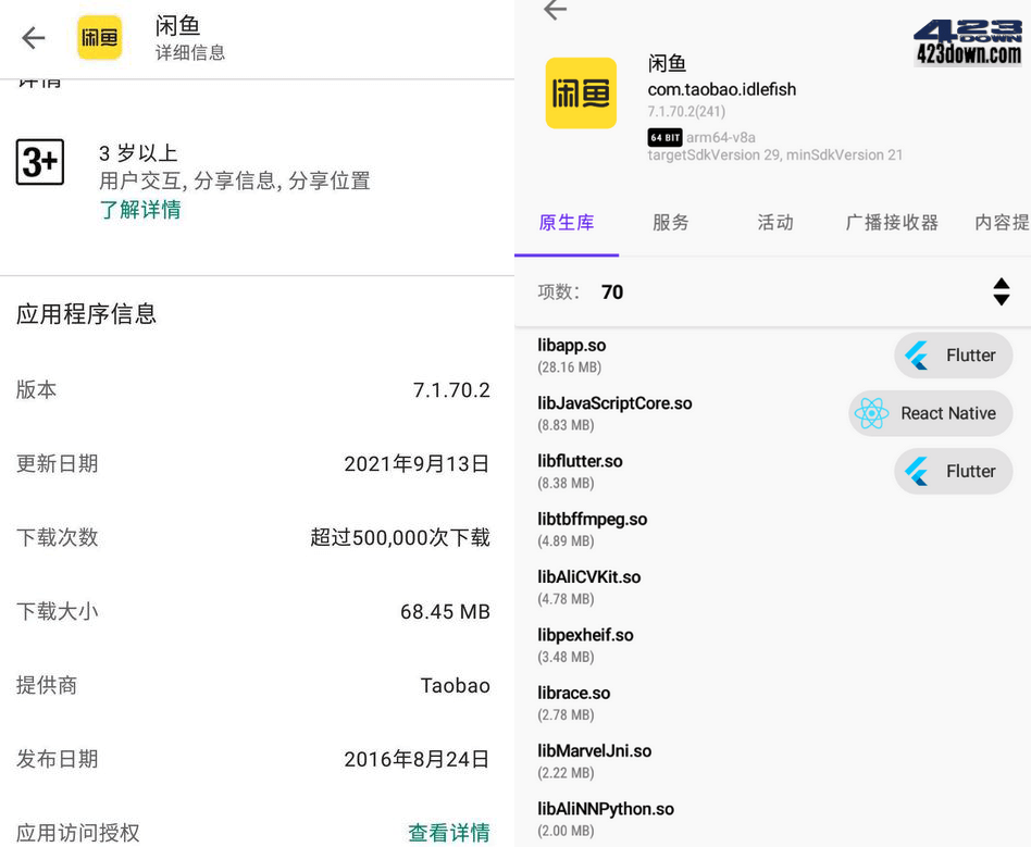 闲鱼谷歌版 v7.1.70.2 (241) for Google Play