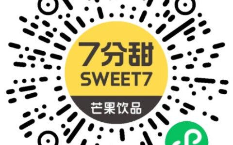 【七分甜】微信扫小程序,抽盲盒有机会得饮品兑换券