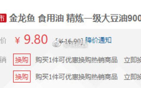9.8+u金龙鱼 食用油 精炼一级大豆油900mL