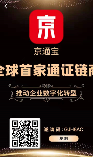 京通宝:注册认证送10GB的通宝矿机,每天释放CNB,卖出无限制,邀请激励,团队推广