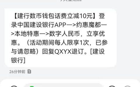 上海建行话费30减10
