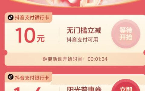 【抖音】app搜【李金铭】16点右上角有银行卡10元券