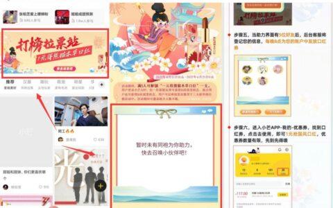 1元撸熊猫本草口红包邮
