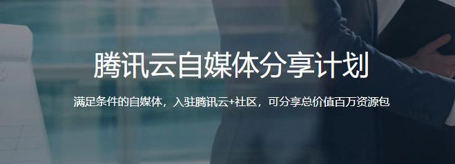 加入腾讯云自媒体分享计划,最高得180元代金券!