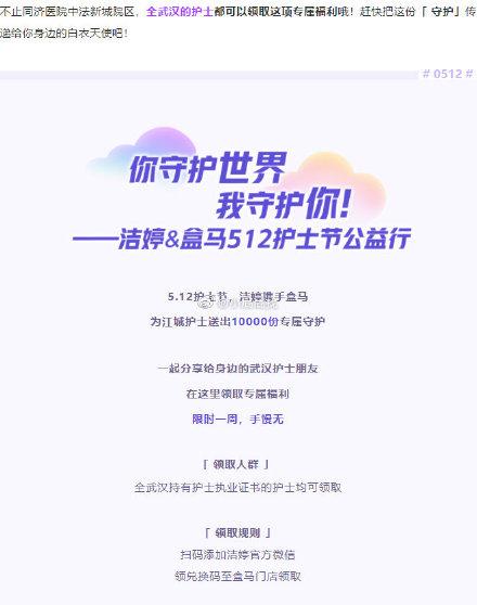 5.12护士节,武汉地区 洁婷 x 盒马为江城护士送出1000