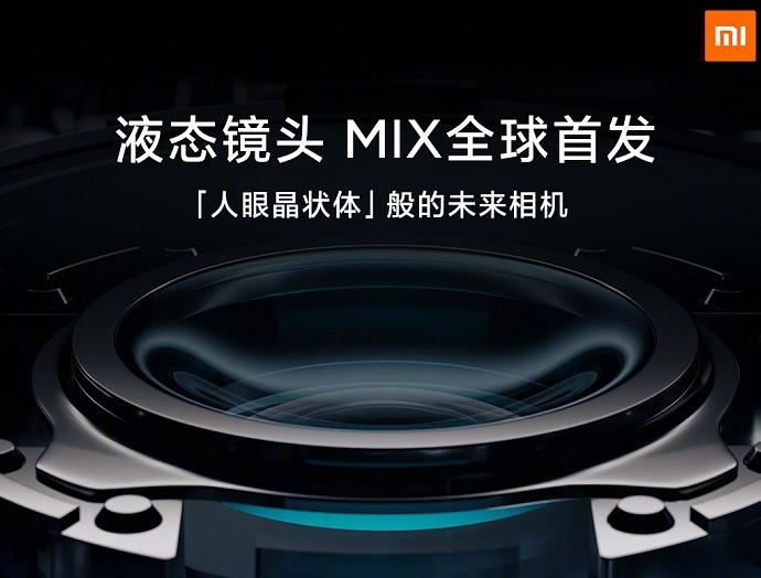 新一代小米 MIX 全球首发液态镜头