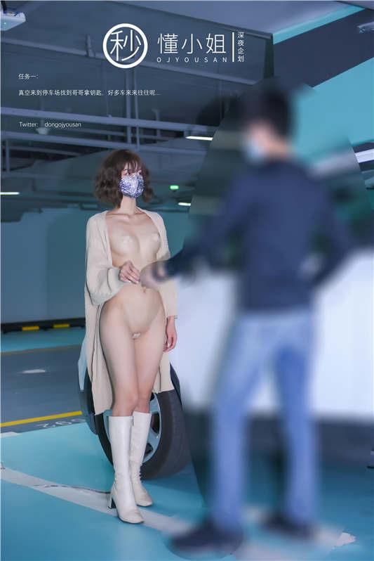 图片[2]-超火推特露出网红▌懂小姐 ▌- 您好 需要懂懂代驾服务吗?惊险刺激还可以解锁特殊服务喔[46P/1V/312MB]-醉四季