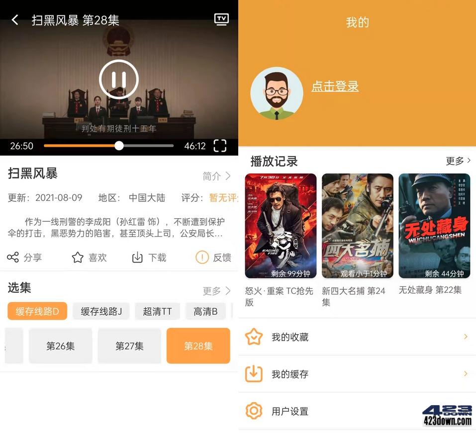 看吧影视 v3.1.3.0去广告VIP版   安卓影视应用