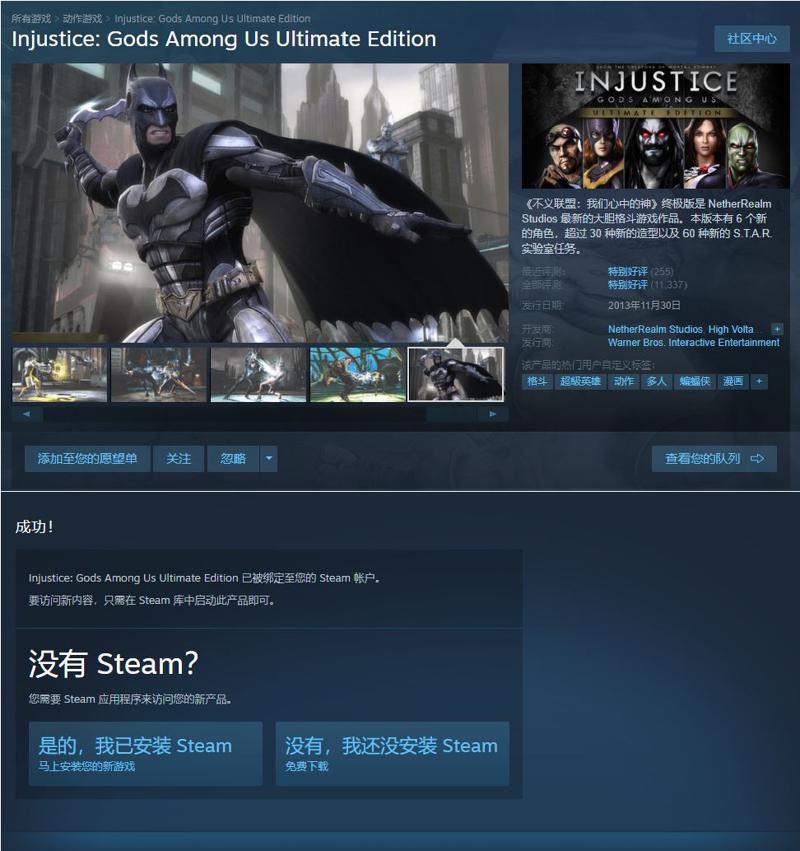 steam免费喜+1《不义联盟:人间之神》 简单粗暴