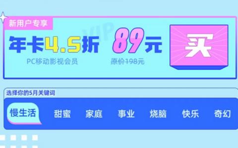 芒果TV视频会员1年新用户只要89元,不是89元就换号撸