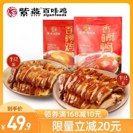 【紫燕旗舰店】紫燕招牌百味鸡香酥鸭2只【39.9】【买1