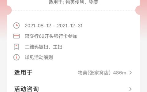 022地区物美 云闪付绑定交行卡支付 30-20