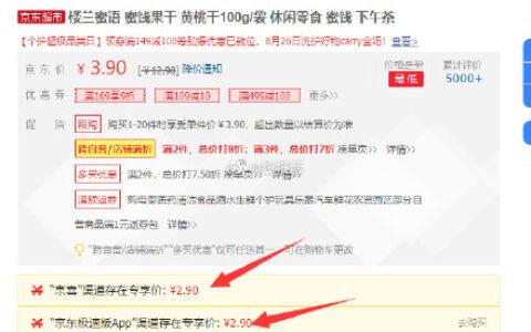 京喜或者极速版价格2.9,限购20件楼兰蜜语 蜜饯果干