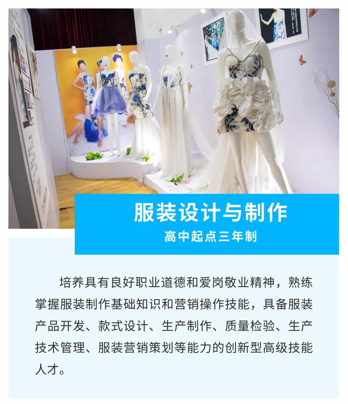 服装设计与制作(高中起点三年制)-1_r1_c1.jpg