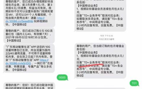 【广东移动1元10G流量】亲测秒退订不扣费!