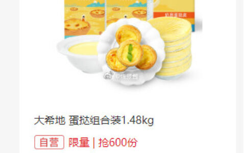 22点秒杀限量600、9.9+运费卷大希地 蛋挞组合装1.48kg