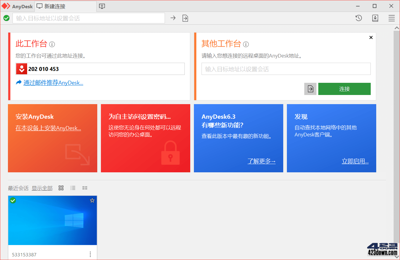 AnyDesk v6.3.3 | 免费小巧较流畅的远程工具