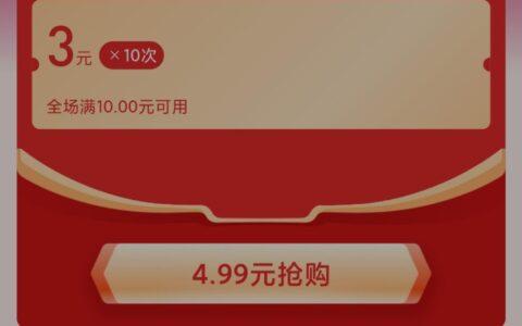 支付宝 十荟团券包3x10