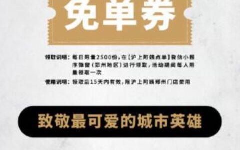 """【郑州沪上阿姨免费喝奶茶】微信小程序搜索""""沪上阿姨"""