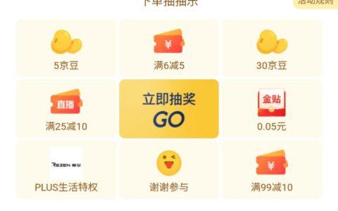 中国银行xing/用卡京东支付立减6.6