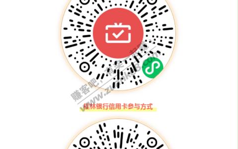 桂林银行WX月月刷活动,