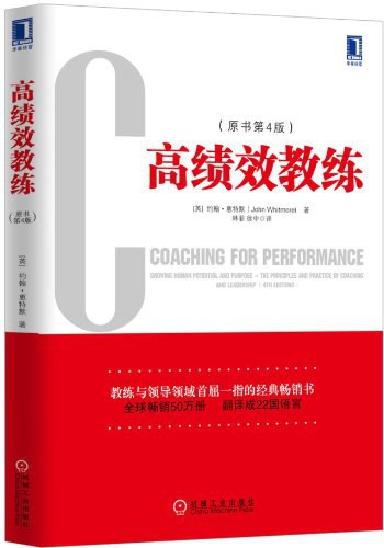 《高绩效教练:有效带人、激发潜能的教练原理与实务》