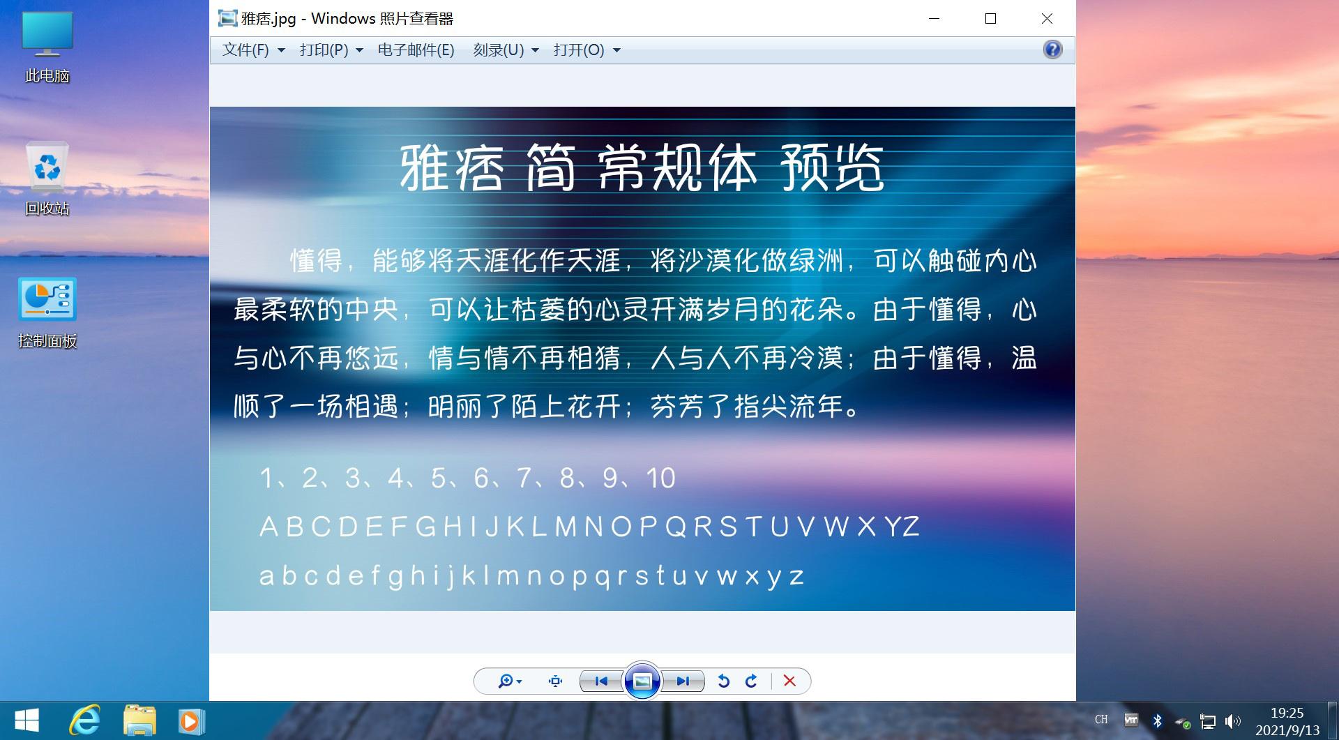 不忘初心 Windows 7 旗舰版21年09月精简版 8