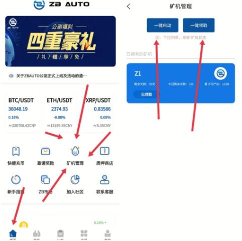ZB AUTO交易所:注册实名送1台矿机及300USDT合约体验金,体验金盈利可提!