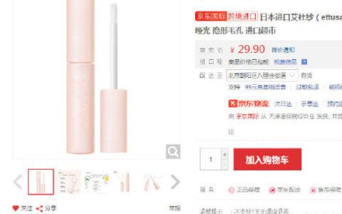 【京东】艾杜纱 控油妆前笔5.5ml【29.9】日本进口艾杜