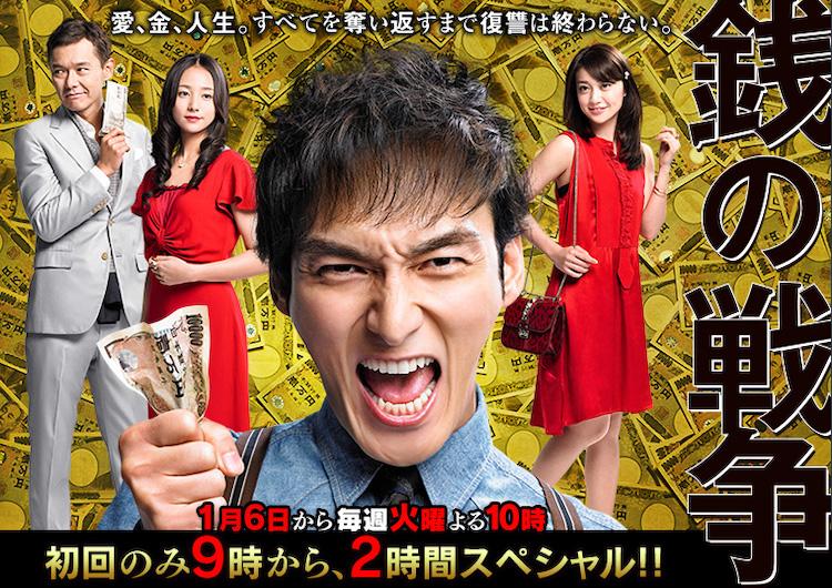 《钱的战争》日剧:心灵的富足才是有钱