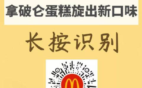 【麦当劳】微信扫输入口令可领麦旋风兑换券