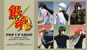 「银魂」POP UP SHOP最新宣传图及商品图公开
