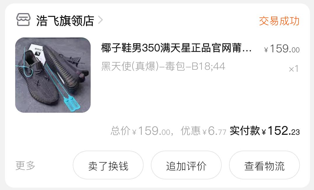 Screenshot_20210626_205719_com.taobao.taobao.png