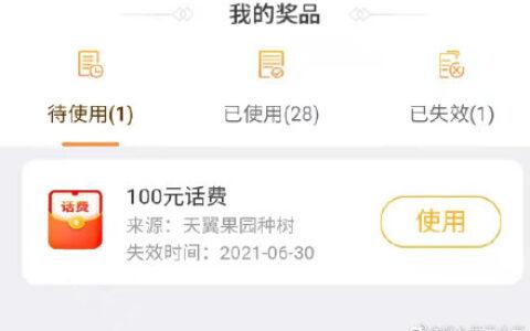 【电信】浙江的同学可以看看这个活动,小伙伴领到100
