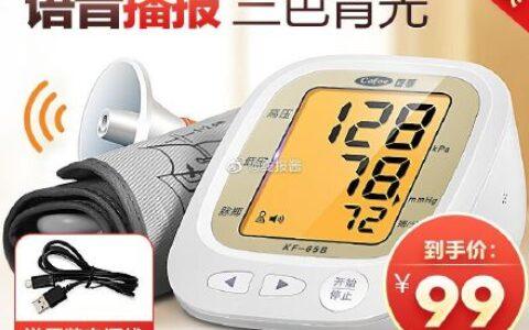 可孚智能语音电子血压计【39】电子血压计赠电源线+电