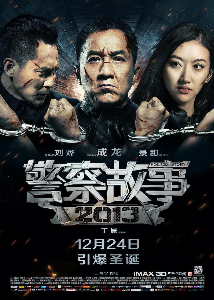 《警察故事2013》电影影评:设定有好莱坞动作片的感觉,却没有很好看