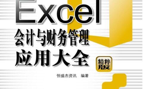 Excel会计与财务管理应用大全(财务与会计从业人员必备的高效办公宝典!)