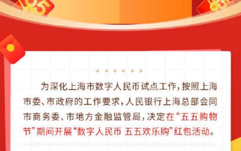 【上海35万份数字人民币红包】上海35万份数字人民币红
