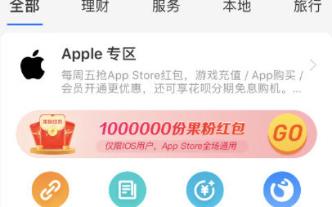 支付宝app搜【apple专区】试试抽果粉红包,在appstore