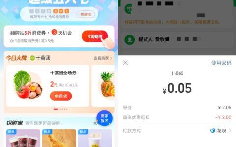 """【0撸香蕉水果500g】打开支付宝搜索""""消费券""""->领取"""