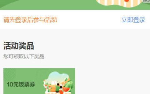 【招行】济南地区 上月没有买过饭票的同学领10元饭票