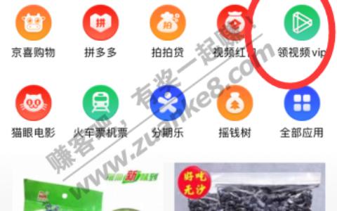 QQ里,下载腾讯微视,签到领腾讯视频会员