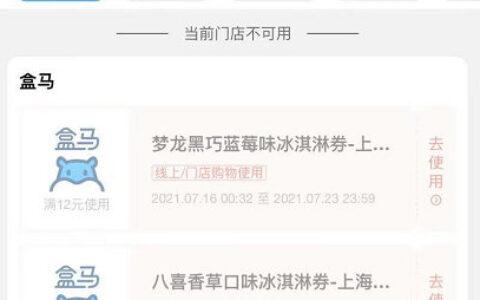 【盒马】上海的同学看看有无反馈盒马APP首页有一个天