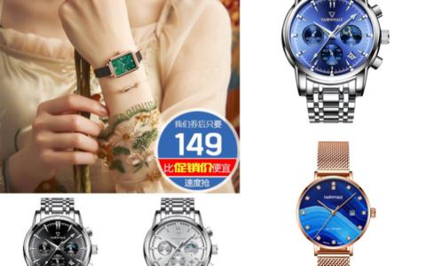 大牌手表上新款了!大牌手表!竟然有920元的大券!1
